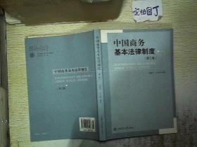 中国商务基本法律制度 第二版