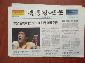 黑龙江新闻(朝鲜文)2008年8月19日北京奥运会,刘翔放弃比赛照片,(详见说明)