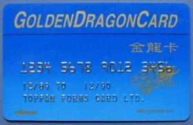 黑龙江哈尔滨新中新电子公司金龙卡--早期金卡、杂卡等甩卖--实物拍照--永远保真--罕见!