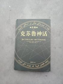 克苏鲁神话合集 16开精装