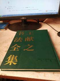 王献之书法全集【1版1印 仅1000册】 (群言版 16开精装)