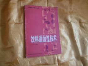 食品生产技术丛书《饮料酒酿造技术》