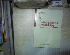 中国特色社会主义理论体系概论(未拆封), ''