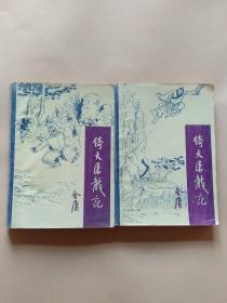 武侠:金庸作品 倚天屠龙记(三、四册)2册合售