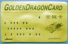 黑龙江哈尔滨新中新电子公司金龙卡金卡--早期金卡、杂卡等甩卖--实物拍照--永远保真--罕见!