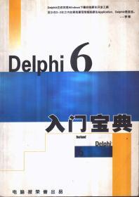 Delphi 6 入门宝典(无盘)