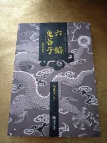 六韬·鬼谷子(中华经典藏书!儒、法、道智慧的集大成之作)