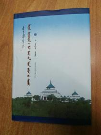 蒙古族生态文学研究(蒙古文)(大32开精装)