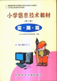 小学信息技术教材 第二册 实用篇