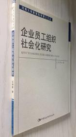 企业员工组织社会化研究 王明辉