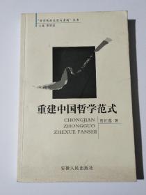 重建中国哲学范式