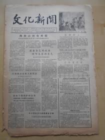 1957年1月5日【江苏文化新闻报】泥人张第三代张景祜到无锡惠山交流经验