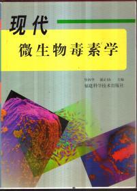 现代微生物毒素学(精装)