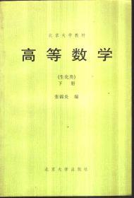 高等数学(生化类 下册)