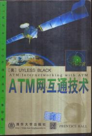 ATM网互通技术(英文)