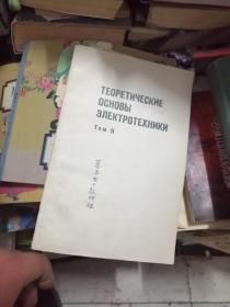 电工学理论基础第2卷非线性电路.电磁场理论原理 (增订第2版 俄文版)私藏