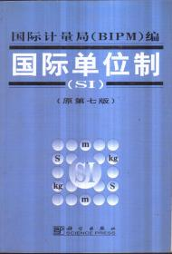 国际单位制(SI)(原第七版)
