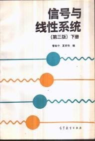 信号与线性系统(第三版 下册)