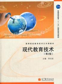 現代教育技術第2版