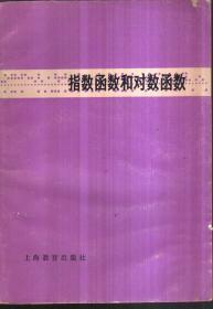 指数函数和对数函数(二手书)