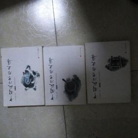 中国政治思想史集(全三册)无人使用过