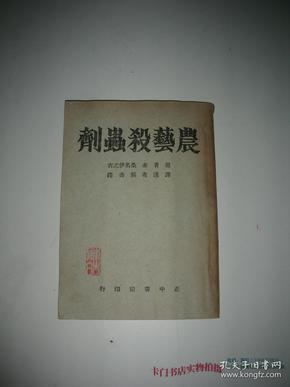 农艺杀虫剂 【民国36年版】