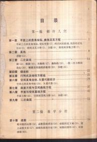 高等数学习题集(1965年修订本)