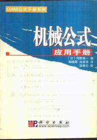 机械公式应用手册
