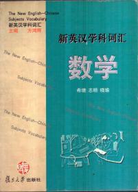 新英汉学科词汇 数学