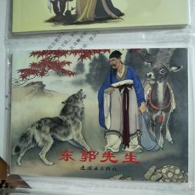 古代故事精选(7)中国连环画经典故事系列