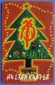 江苏南京建行虎年快乐卡--早期金卡、杂卡等甩卖--实物拍照--永远保真--罕见!