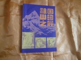 插图本《祖国山河之最>>