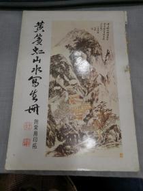 黄宾虹山水写生册(附常用印拓)