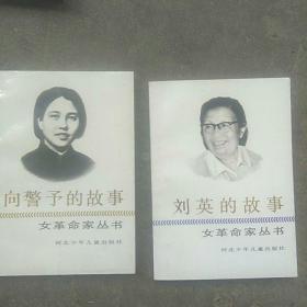 女革命家丛书,向警予的故事,刘英的故事(2本合售)