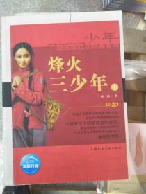 特价!少年励志版红色经典系列:烽火三少年(上)9787532257195