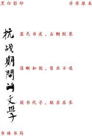 抗战期间的文学-阿英著-战时小丛书-民国战时出版社刊本(复印本)