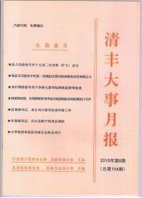 《清丰大事月报》2018年第8期(总第104期)