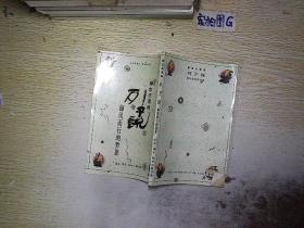 蔡志忠漫画  列子说 御风而行的哲思..