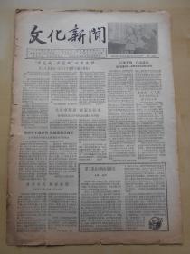 """1957年1月3日【江苏文化新闻报】亚明国画""""选种图"""",崔景兰演唱""""徐州琴书"""""""