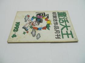 童话大王1993年(4)