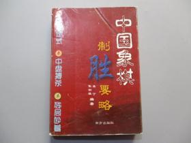 中国象棋制胜要略