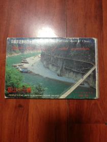 明信片:中国巫山小三峡(9张、合售)品相以图片为准