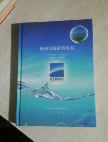 杭州市城市供水志1928年4月--2010-06月