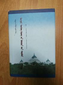 蒙古文字结构研究(蒙古文)(大32开精装)