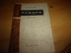 英文动词用法--文星书店初版本