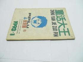 童话大王1993年(1)