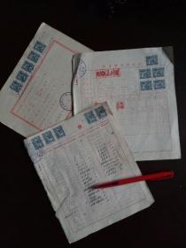 中华人民共和国印花税票 1952年面额1000圆15枚合售200元