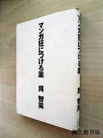 【日文原版】マンガ狂につける药(吴智英著 32开本)