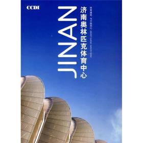 济南奥林匹克体育中心:体育建筑,与中国同行