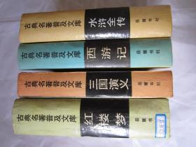 三国演义.水浒传.红楼梦 .西游记 【4册合售】